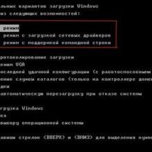 Как зайти в безопасный режим (safe mode) Windows XP