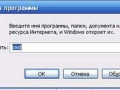 Как запустить командную строку в Windows 7