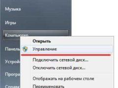 Как поменять букву диска в Windows 7