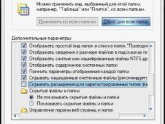 Что такое расширение имени файла и как его изменить