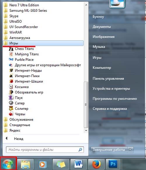 Как включить игры в windows 7