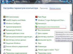 Резервная копия Windows 7