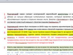 Как убрать выделение текста в Ворде
