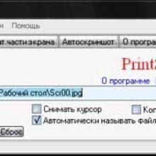 ScreenshotMaker — Программа для снятия скриншотов экрана