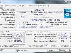Программа CPU Z