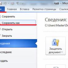 Как создать pdf файл