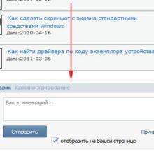 Виджет: «Комментарии Вконтакте» на сайте comp-profi.com