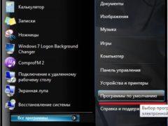 Программы по умолчанию в Windows 7