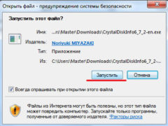 Программа для проверки состояния жесткого диска CrystalDiskInfo