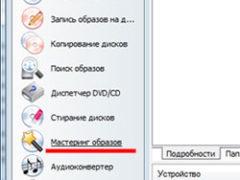 Как создать ISO образ из файлов и папок