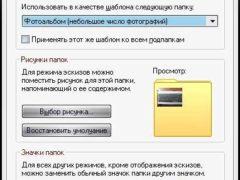 Как сменить значок файла или папки на рабочем столе