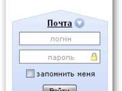 Как завести электронную почту