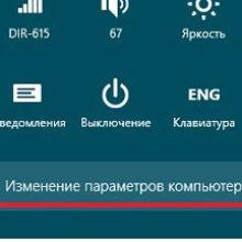 Изменить язык Windows 8