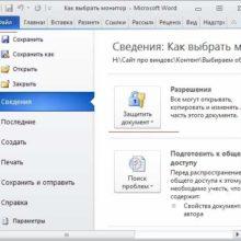 Как защитить документ MS Word 2010