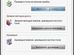 Как проверить диск на ошибки