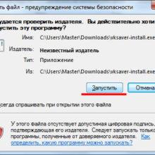 Программа для скачивания музыки вконтакте VKSaver
