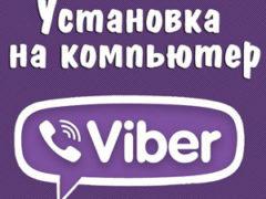 Как установить Viber (Вайбер) на компьютер