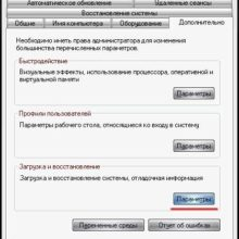 Загрузочный файл boot.ini в Windows XP
