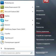 Как включить или отключить восстановление системы в Windows 7