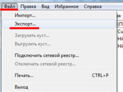 Восстановление реестра Windows 7 и Windows 8