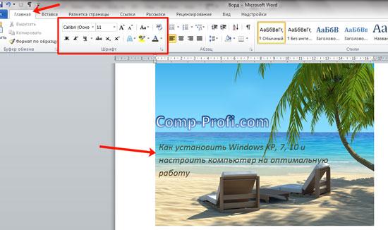 Как в ворде в рисунке напечатать текст. Как вставить текст в картинку в Word