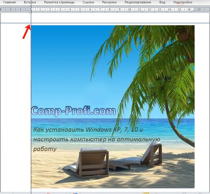 Как в ворде сохранить документ как рисунок. Как из документа Word сделать изображение JPG или PNG