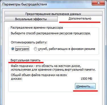 Как поднять файл подкачки на виндовс 7. Как увеличить файл подкачки в Windows 7